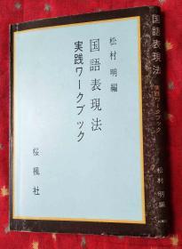 国语表现法 实践ワ丨クブツク【日文原版横16开】