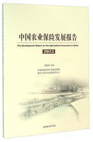 中国农业保险发展报告2015