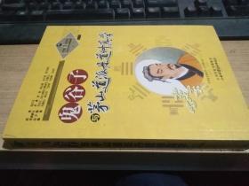 中国道家养生与现代生命科学系列丛书之8(第2辑):鬼谷子与茅山道派丹道修真学