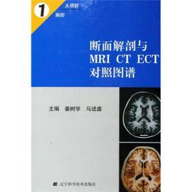 正版现货 断面解剖与MRI CT ECT对照图谱 1头劲部 胸部出版日期:2006-02印刷日期:2011-06印次:1/3