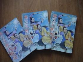 南刀北剑1-2册全+南刀北剑大结局续集1-3册全【共5册】