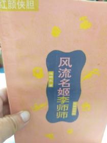冯明之著《风流名姬李师师》一册