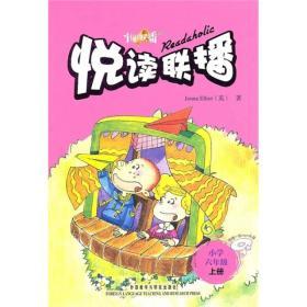 悦读联播(小学六年级)(上)