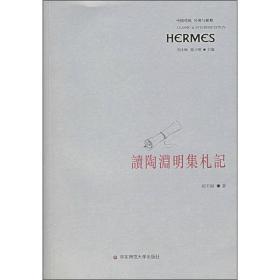 读陶渊明集札记