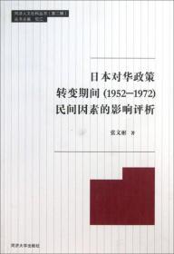 日本对华政策转变期间(1952-1972)民间因素的影响评析