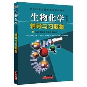 生物化学辅导与习题集(第三版)戴余军
