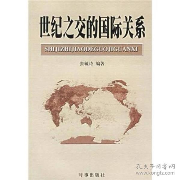 世纪之交的国际关系