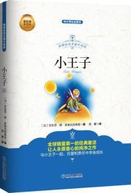 小王子-中小学生必读书-最权威全译本