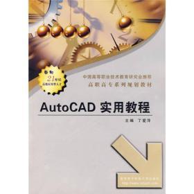 高职高专系列规划教材:AutoCAD实用教程