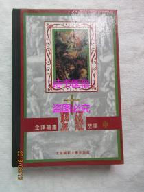全译绘画圣经故事——肖连兵,何农,程莹译