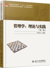 管理学:理论与实践-(第二版)