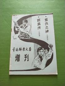 云南群众文艺-增刊(1984年第9期)自然旧
