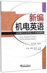 新编机电英语/高等教育应用型重点专业规划教材