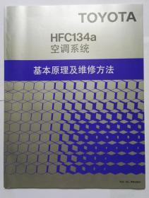 TOYOTA  HFC134a空调系统《基本原理及维修方法》
