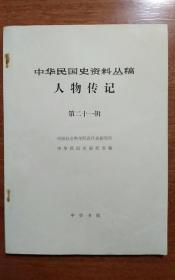 中华民国史资料丛稿人物传记第二十一辑