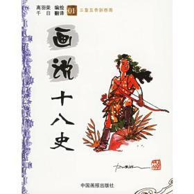 画说十八史(10) (韩)高羽荣 绘,千日  中国画报出版社 978780