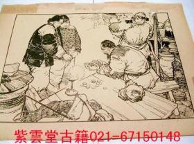 早期50年代.华三川.初版连环画(白毛女)-#3477