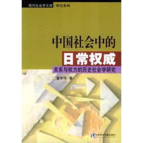 中国社会中的日常权威:关系与权力的历史社会学研究