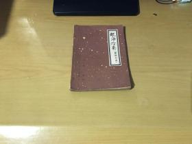 银海指南(眼科大成)(人民卫生1960年一版一印)