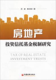 房地产投资信托基金税制研究