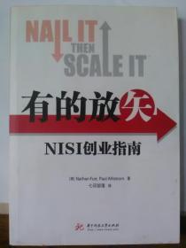 有的放矢:NISI创业指南