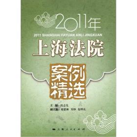 2011年上海法院案例精选