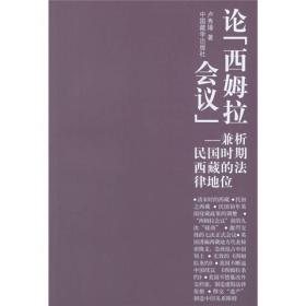 """☆论""""西姆拉会议"""":兼论民国时期西藏的法律地位"""