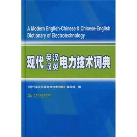 现代英汉汉英电子技术词典
