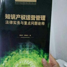 知识产权运营管理法律实务与重点问题诠释