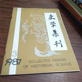 史学集刊 1987 3
