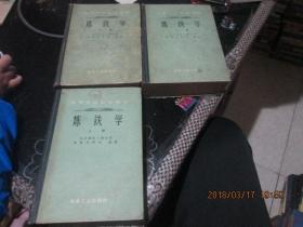 高等学校教学用书:炼铁学《上中下》实物图   品自定  现货   15-1号