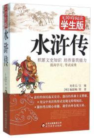 水浒传(无障碍阅读学生版)