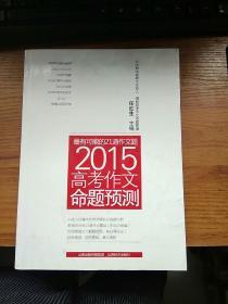 2015高考作文命题预测