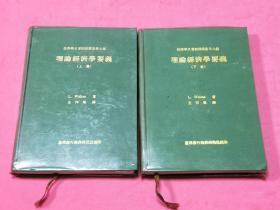 经济学名著翻译丛书第九种《理论经济学要义》上下册