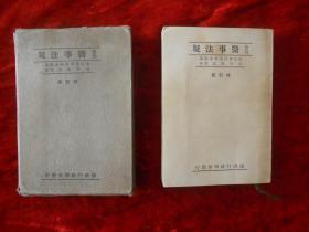 日本原版医书     实用医事法规   修订版(有外盒)康徳五年