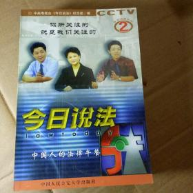 今日说法 2,3,4 三册合售