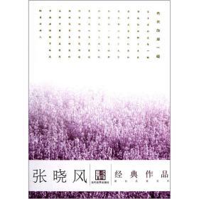 港台名家名作:张晓风经典作品
