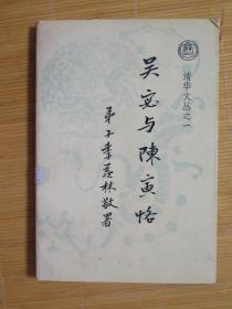 吴宓与陈寅洛(清华文丛之一)