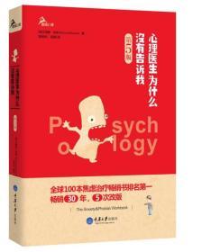 心理医生为什么没有告诉我(第五版):(鹿鸣心理:最新版,内容更新!更全!全面囊括最新的焦虑症应对策略和各种主流疗法的最新发展,是焦虑症和恐惧症患者必备心理保健书,心理治疗师必备参考书!!)