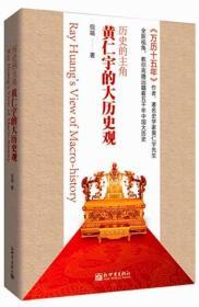 现货-历史的主角:黄仁宇的大历史观