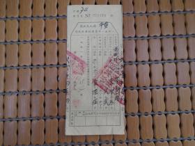《宣平县人民政府一九五一年农业税征收收据》户主潘树林/双溪乡周山头…