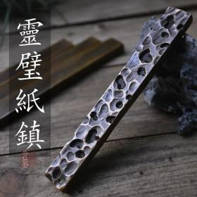 灵璧镇纸一方  兼具架笔之用 复古青铜文房雅玩