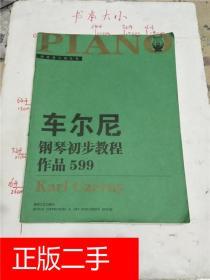 车尔尼钢琴初步教程  : 作品599 : 大开版&220A562508J624.16