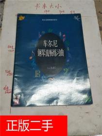 车尔尼钢琴流畅练习曲集  : 作品849(教学版)&220A562501J657.41(521)