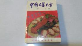 中国名菜大全(粤、潮、客、闵、京、沪、扬、川)