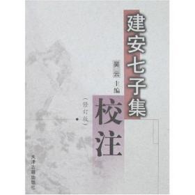 建安七子集校注(修订版)