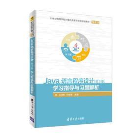 Java语言程序设计(第3版)学习指导与习题解析 9787302496021