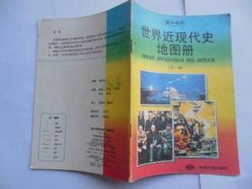 高中适用:世界近现代史地图册 全一册
