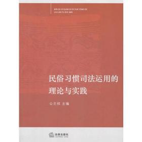 民俗习惯司法运用的理论与实践 公丕祥 编  9787511814821 法律出