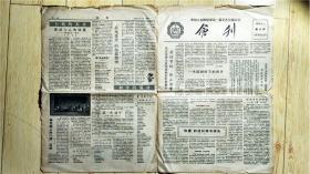中国人民解放军第二届文艺会演大会-会刊(第18期)1959年